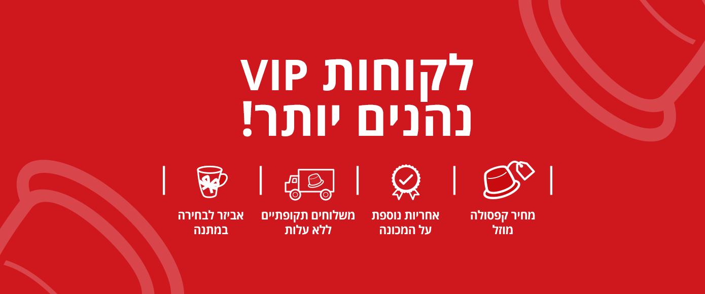 https://www.espressoclub.co.il/app/img/Banners_New/Web/Banner_Web_VIP.png