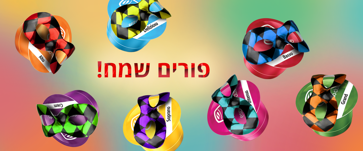 https://www.espressoclub.co.il/app/img/Banners_New/Web/Purim_clients.png
