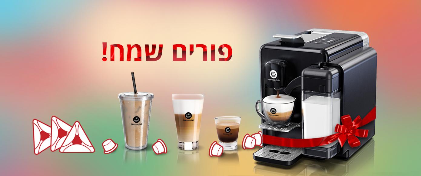 https://www.espressoclub.co.il/app/img/Banners_New/Web/Purim_leads.png