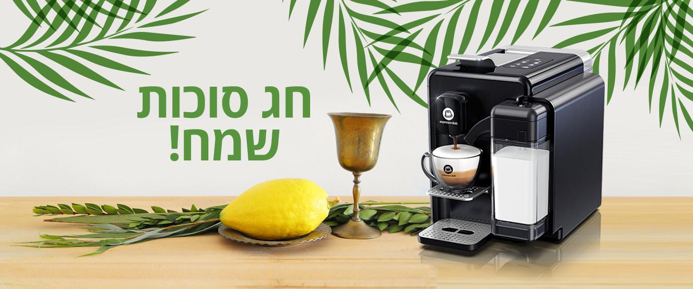 https://www.espressoclub.co.il/app/img/Banners_New/Web/Sukkot_Leads.png