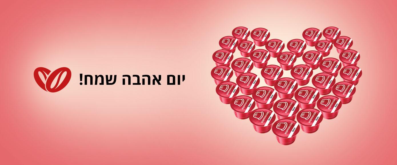 https://www.espressoclub.co.il/app/img/Banners_New/Web/Yom_Ahava_Clients.jpg