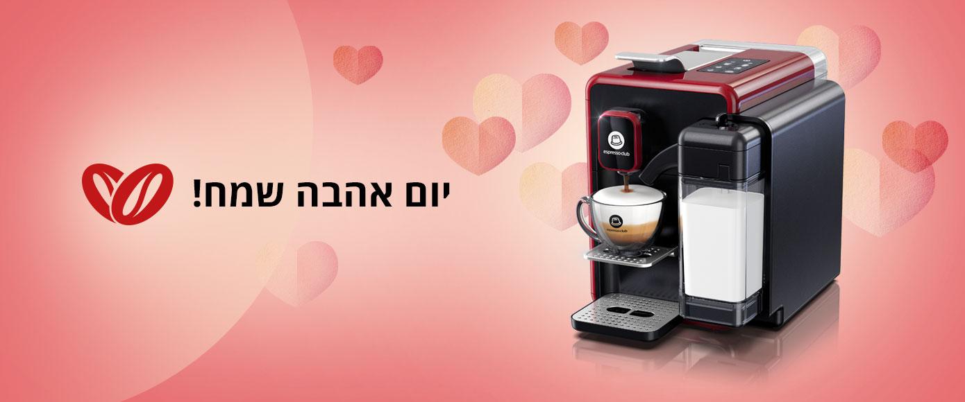 https://www.espressoclub.co.il/app/img/Banners_New/Web/Yom_Ahava_Leads.jpg